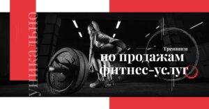 тренинг продажам для фитнеса