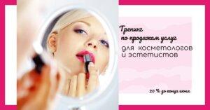 тренинг по продажам для косметологов