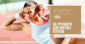 скидка на тренинги продаж фитнес