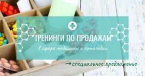 тренинг продаж медицина