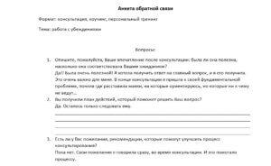 скайп-консультация отзыв
